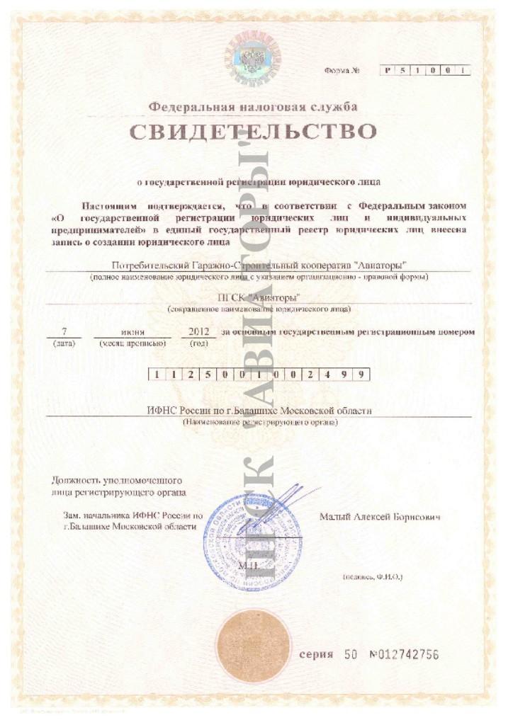 wm-Cвидетельство ОГРЮЛ