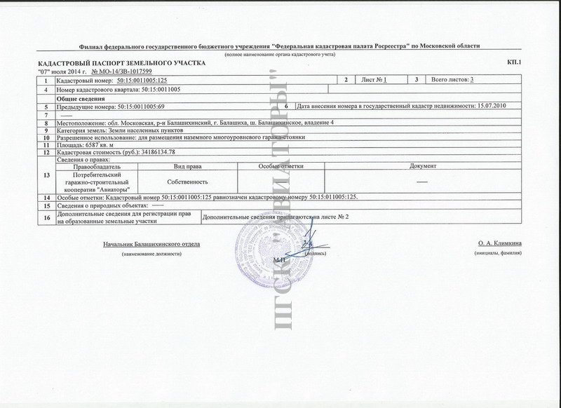 wm_кадастровый паспорт_испр