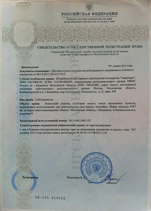 wm_свидетельство_соб1